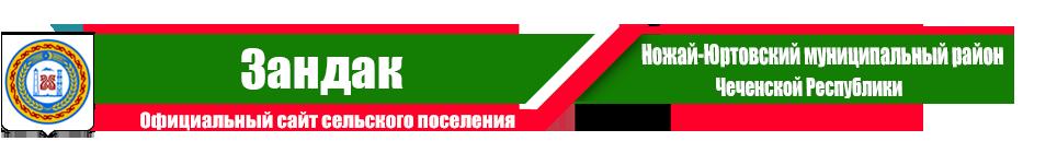 Зандак | Администрация Ножай-Юртовского района ЧР